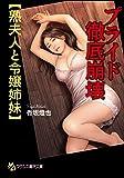 プライド徹底崩壊【熟夫人と令嬢姉妹】 (フランス書院文庫)