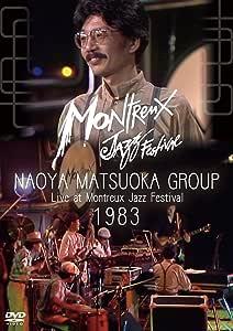 ライヴ・アット・モントルー・ジャズ・フェスティバル1983 DVD版【デジタル・リマスター版】