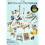 DIYでキャンピングギアを作る本 (学研ムック)