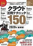 クラウド活用テクニック150 2020年最新版! (テレワークに役立つ!)