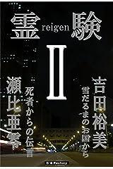 霊験Ⅱ Kindle版