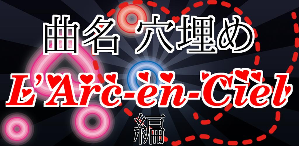 曲名穴埋めクイズ・L'Arc-en-Ciel(ラルク)編