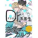 Dr.系男子の恋愛カルテ 分冊版(2) (ハニーミルクコミックス)