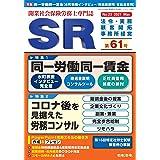 開業社会保険労務士専門誌 SR 第61号 2021年 03 月号 [雑誌]