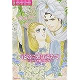 花陰に愛は満ちて―シークと愛のダイヤ― (エメラルドコミックス ハーモニィコミックス)