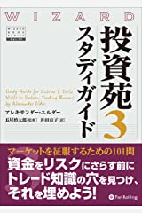 投資苑3 スタディガイド Kindle版