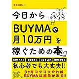 今日からBUYMAで月10万円を稼ぐための本