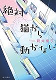 絶対猫から動かない (角川書店単行本)