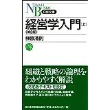 経営学入門[上](第2版) (日経文庫)
