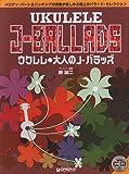 ウクレレ/大人のJ-バラッズ 模範演奏CD付