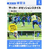 サッカー ポゼッションスタイル (差がつく練習法)