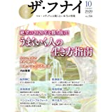 ザ・フナイ vol.156(2020年10月号)