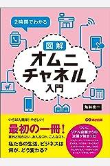 2時間でわかる 図解オムニチャネル入門 ―――ついにリアル店舗からの逆襲が始まった! Kindle版
