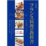 新装版 フランス料理の教科書 知っておきたいフレンチの基本と、前菜からメイン、スープまでの定番メニューを、豊富な手順写真で丁寧に解説。