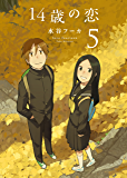 14歳の恋 5 (楽園コミックス)
