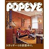 POPEYE(ポパイ) 2021年 3月号 [シティボーイの部屋作り。] [雑誌]