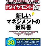 週刊ダイヤモンド 2020年 11/7号 [雑誌] (新しいマネジメントの教科書)