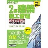 2級建築施工管理技術検定試験問題解説集録版【2020年版】