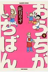 おうちがいちばん (7) (バンブーコミックス 4コマセレクション) Kindle版