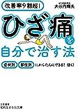ひざ痛を自分で治す法: 症状別・部位別にかんたんにできる! 効く! (知的生きかた文庫)