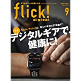 flick! 2021年9月号 Vol.119[雑誌]
