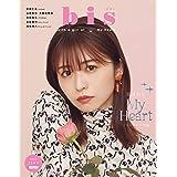 bis(ビス) 2021年 11 月号 [雑誌]