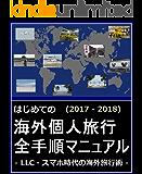 『 はじめての 海外個人旅行 全手順マニュアル 2017-2018 』 - LLC・スマホ時代の海外旅行術 -
