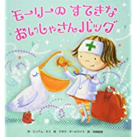 モーリーのすてきなおいしゃさんバッグ (しかけ×おままごと×グッズ【2歳・3歳・4歳児の絵本】)