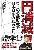 円消滅! ~第二の金融敗戦で日本は生き残れない