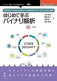 はじめて学ぶバイナリ解析 不正なコードからコンピュータを守るサイバーセキュリティ技術 (OnDeck Books(NextPublishing))