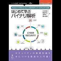 はじめて学ぶバイナリ解析 不正なコードからコンピュータを守るサイバーセキュリティ技術 (OnDeck Books(Nex…