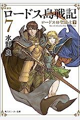 新装版 ロードス島戦記 7 ロードスの聖騎士(下) (角川スニーカー文庫) Kindle版