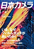 日本カメラ 2020年 4 月号 【特別付録】「カメラ年鑑2020」