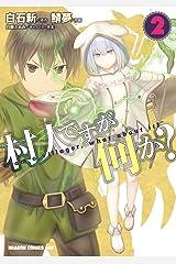 村人ですが何か?(2) (ドラゴンコミックスエイジ) Kindle版