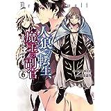 人狼への転生、魔王の副官 はじまりの章 (6) (アース・スターコミックス)
