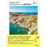 魅惑の絶景と美食旅 ナポリとアマルフィ海岸周辺へ (旅のヒントBOOK)