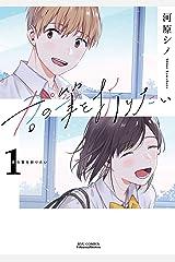 君の筆を折りたい(1)【電子限定特典ペーパー付き】 (RYU COMICS) Kindle版