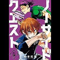 ノーサイドクエスト 4巻 (芳文社コミックス)