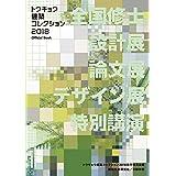 トウキョウ建築コレクション2018 official book