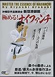 極める!ナイファンチ☆(DVD)☆: 沖縄空手道無想会 新垣清師範 (<DVD>)