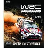 2019年 世界ラリー選手権 総集編 Blu-ray版