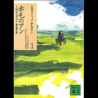 赤毛のアン (講談社文庫)