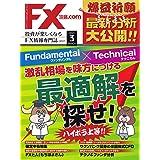 FX攻略.com 2021年3月号 (2021-01-21) [雑誌]
