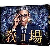 【メーカー特典あり】教場II(キービジュアルB6ミニクリアファイル付) [Blu-ray]