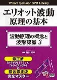 エリオット波動原理の基本 3 (DVD)