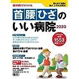 首 腰 ひざのいい病院 2020 (週刊朝日ムック)