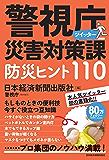 警視庁災害対策課ツイッター 防災ヒント110 (日本経済新聞出版)