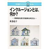 インクルージョンとは,何か?: 多様性社会での教育を考える (日本標準ブックレット)