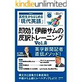 【音声DL付】高校生からはじめる「現代英語」 即効! 伊藤サムの反訳トレーニング Vol.2 音声DL BOOK