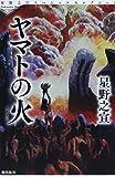 ヤマトの火 (星野之宣スペシャルセレクション)